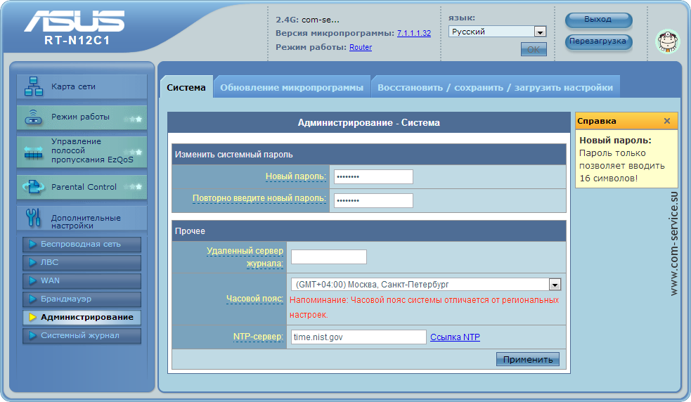Asus Rt-n12 C1 прошивка 7.1.1.1.32 скачать