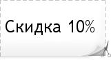 Купон на 10% скидку